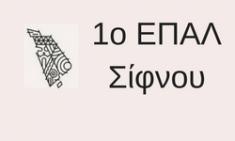 1o ΕΠΑΛ Σίφνου