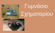 ΕΠΑΛ ΣΧΗΜΑΤΑΡΙΟΥ